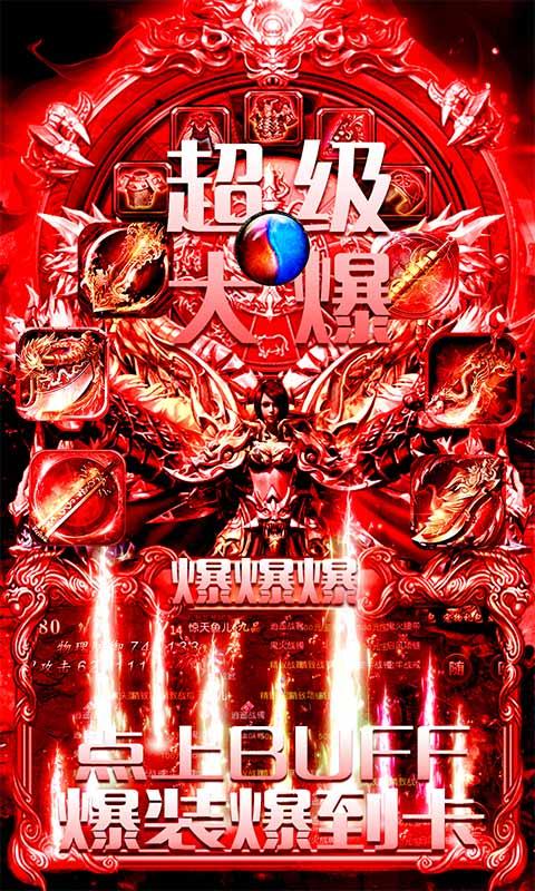 烈焰重生(送10万元宝)(4折)