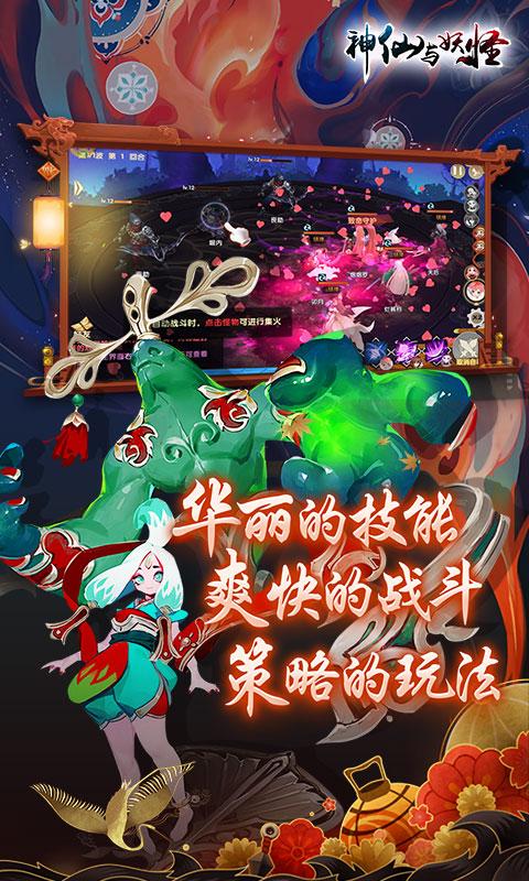 神仙与妖怪(福利特权)游戏截图2