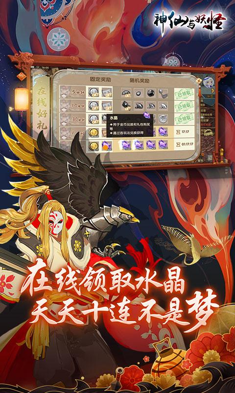 神仙与妖怪(福利特权)游戏截图4