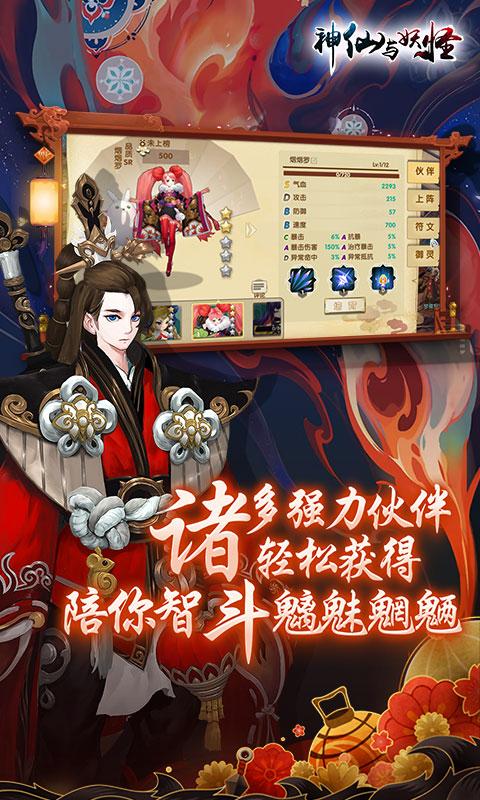 神仙与妖怪(福利特权)游戏截图5