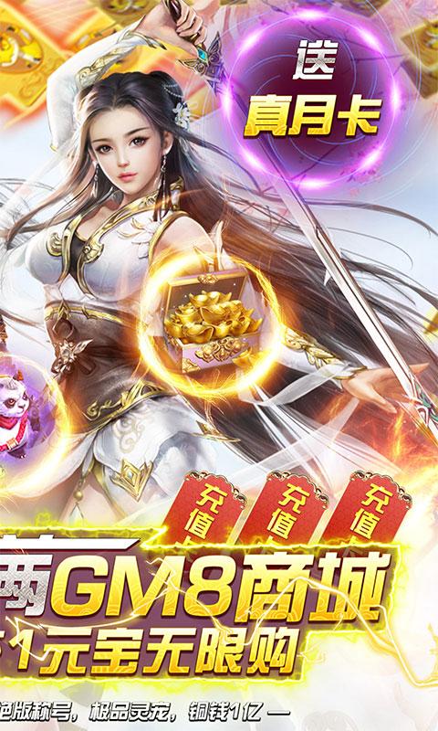 仙圣奇缘(免费送满GM)游戏截图2