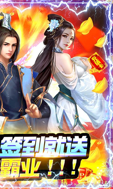 幻剑仙传(高返版)(3.2折)