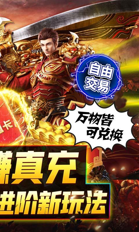 烈火战神(打金赚真充)游戏截图2