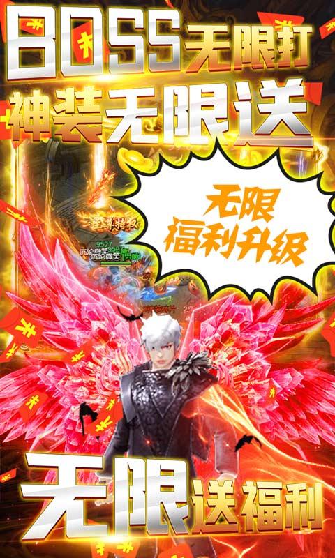 烈火战神(打金赚真充)游戏截图5