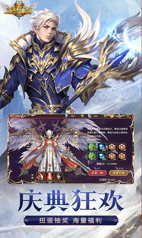 亚瑟神剑(魔幻精品)