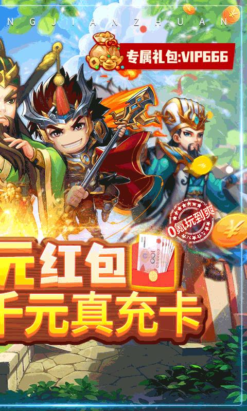 三国志名将传(送10000真充)