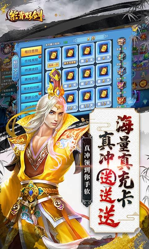 紫青双剑(送GM真充)游戏截图4