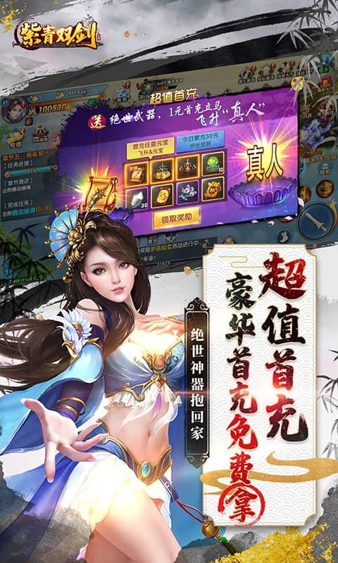 紫青双剑(送GM真充)游戏截图5
