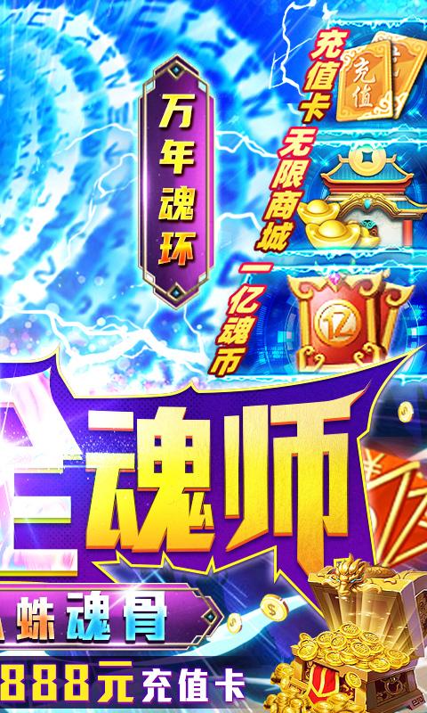 斗罗大陆神界传说II(开局全魂师)游戏截图2