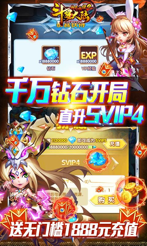 斗罗大陆神界传说II(开局全魂师)游戏截图4