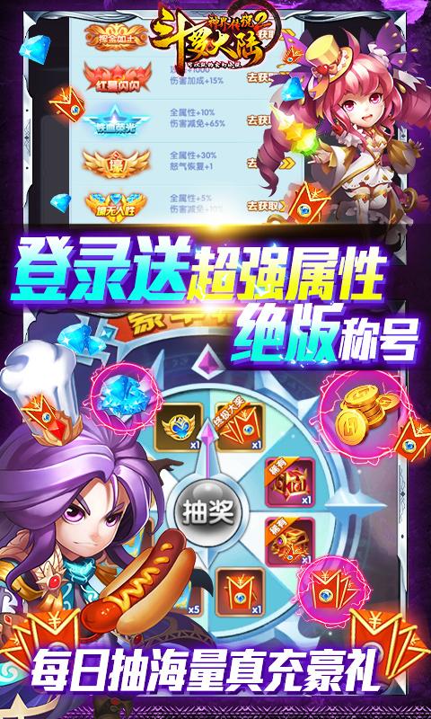 斗罗大陆神界传说II(开局全魂师)游戏截图5