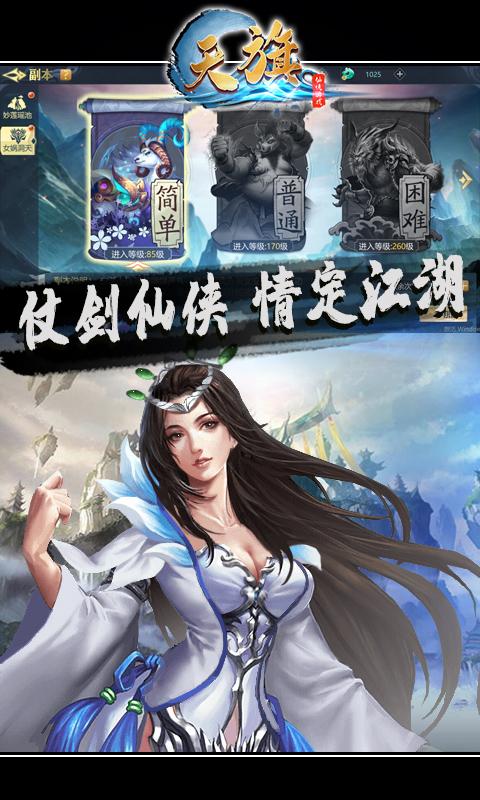 天旗(福利折扣)游戏截图3