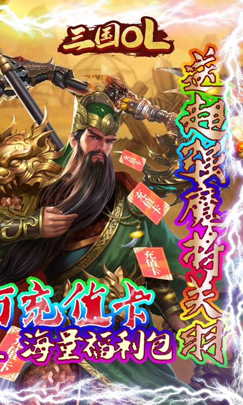 三国online(送十万真充)游戏截图2