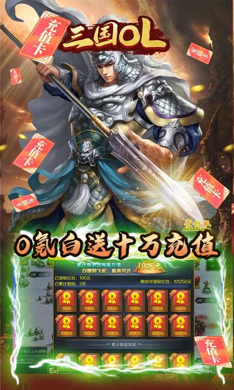 三国online(送十万真充)游戏截图3