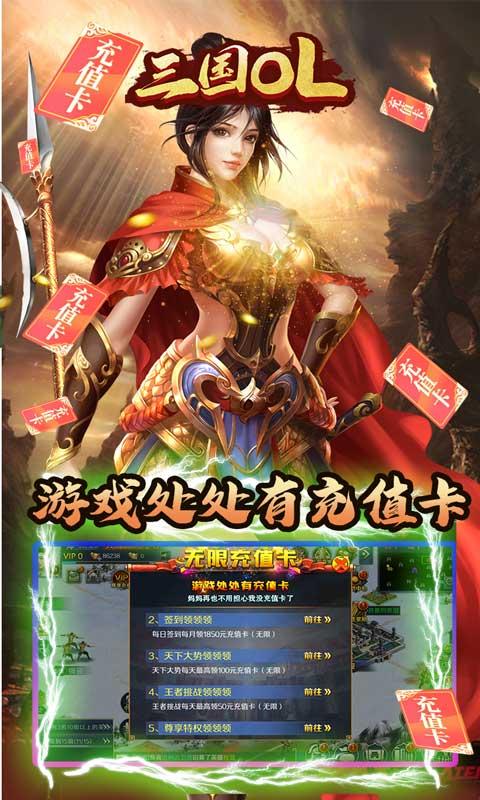 三国online(送十万真充)游戏截图5