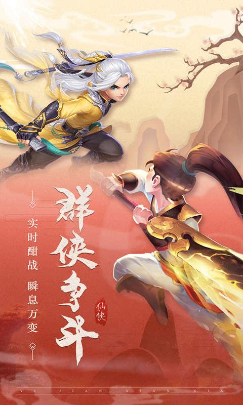 武林盛典游戏截图2