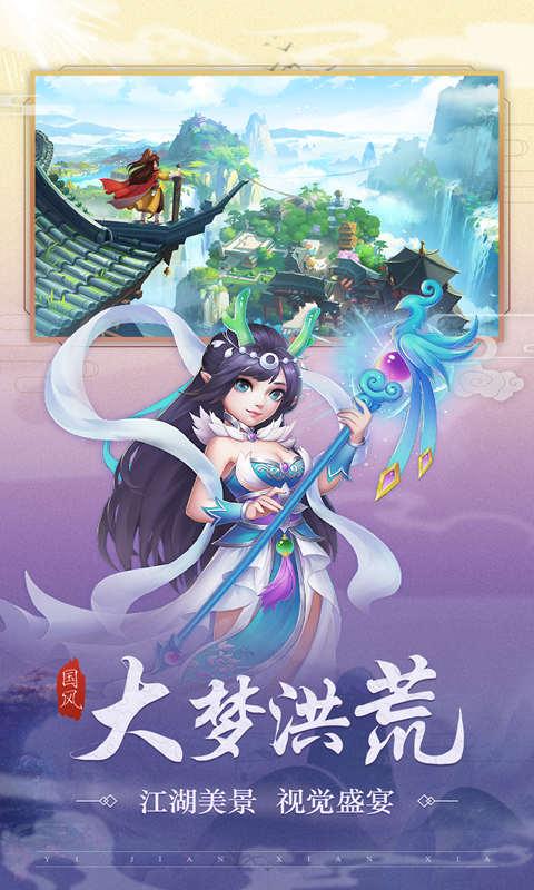 武林盛典游戏截图3
