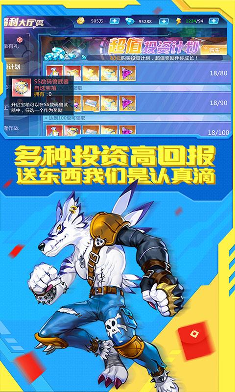 口袋宠物世界(送最强数码兽)游戏截图5