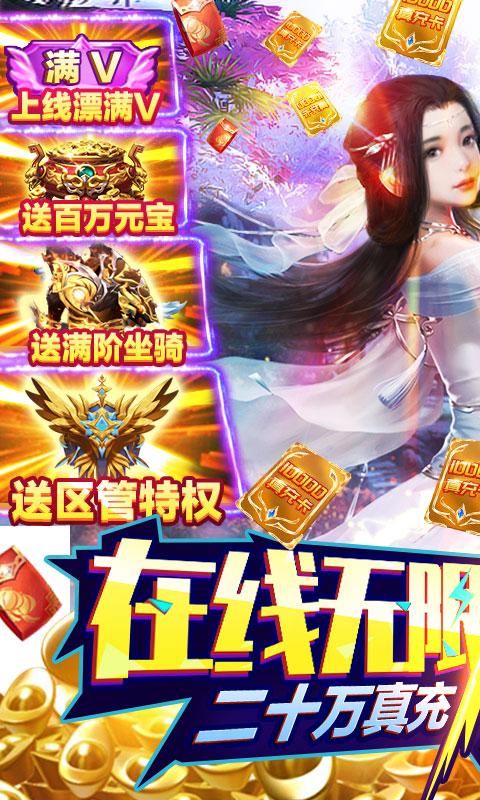灵剑传说(送20万真充)游戏截图1