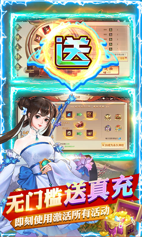 灵剑传说(送20万真充)游戏截图3
