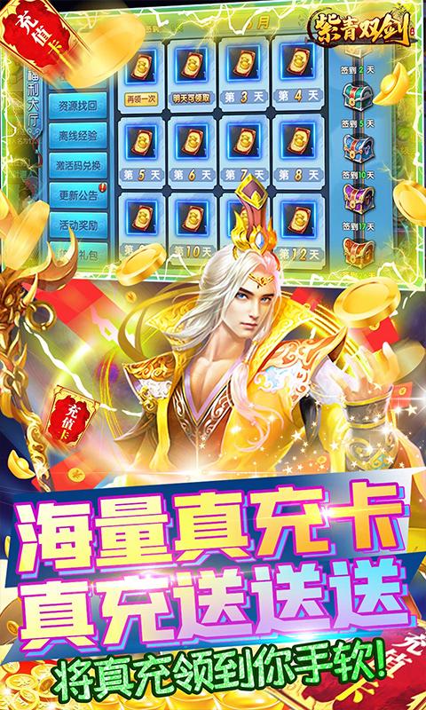 紫青双剑(送GM真充)
