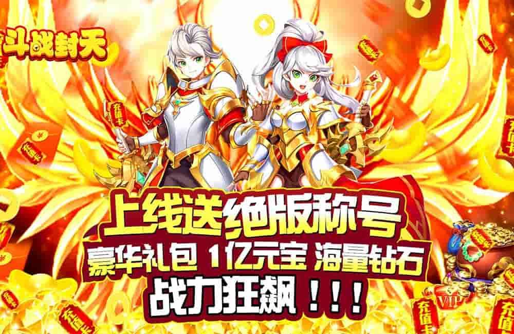 画面精美的MMORPG《斗战封天(福利版)》2021/7/22 8:00首发