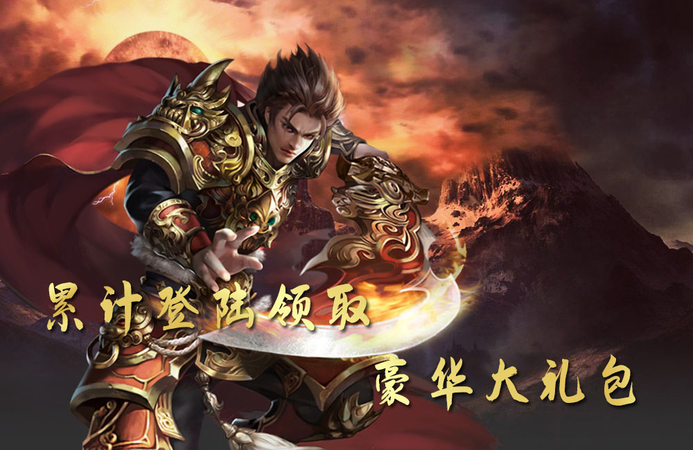 2D传奇风格的角色扮演《圣灵online(上线送V12)》2021/7/22 10:00首发
