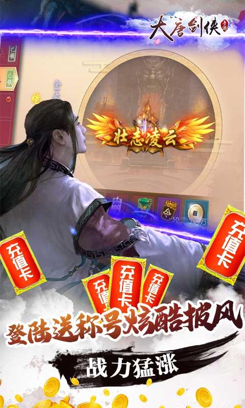 大唐剑侠(送十万充值)