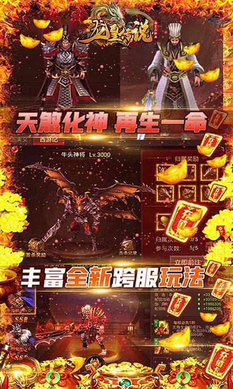 龙皇传说(超变三职业)下载