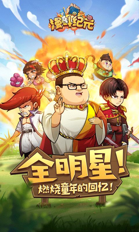 漫斗纪元(送GM特权)
