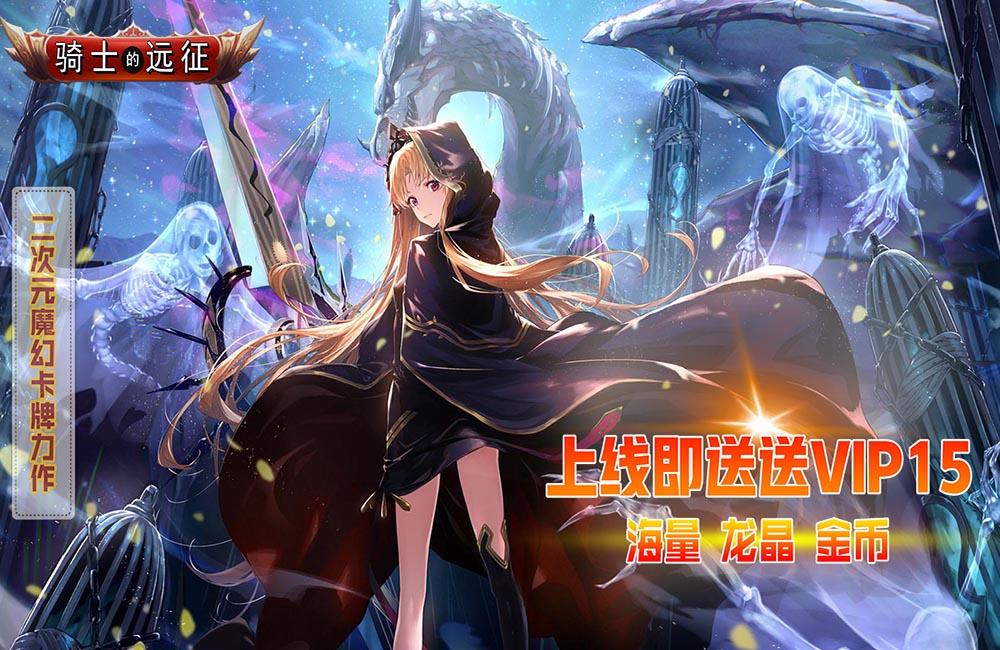 欧美风的回合制魔幻挂机《骑士的远征(送福利)》2021/7/28 0:00首发