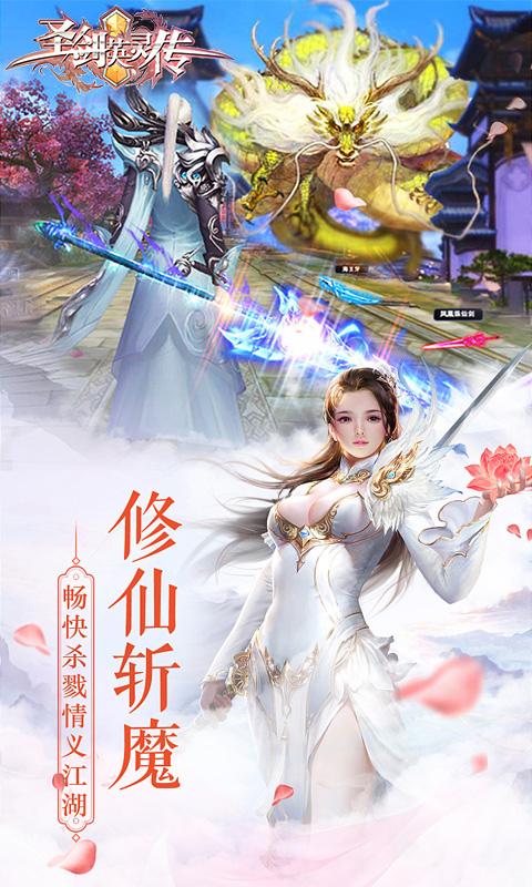 圣剑英灵传(送4000元真充)