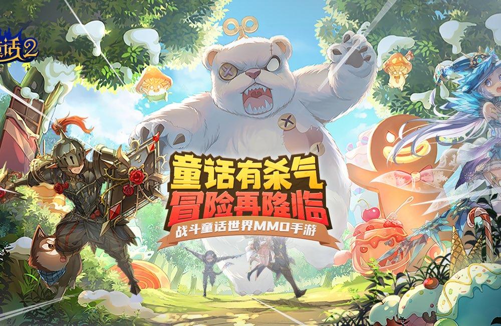 全新战斗童话MMO《有杀气童话2》2021/7/29 10:00首发