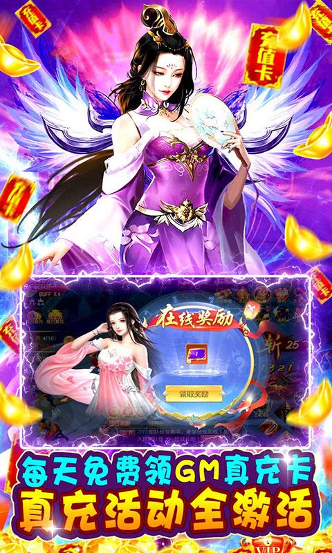天芒之神(送GM充值卡)