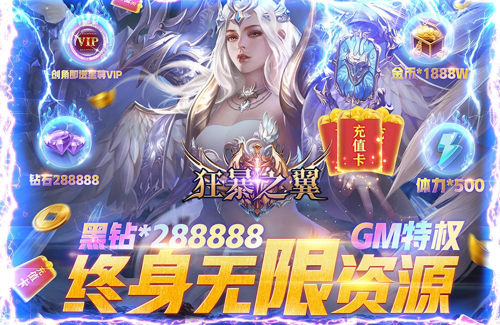 激爽战斗为核心的3D炫战ARPG《狂暴之翼(终身资源)》2021/8/3 9:25首发