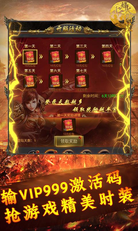 烽火戏诸侯(送红包时装)