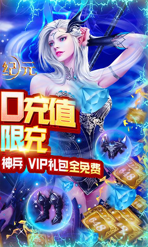 天使纪元(送无限充值)游戏截图2