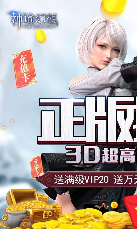 神谕幻想(送满V万充)游戏截图1