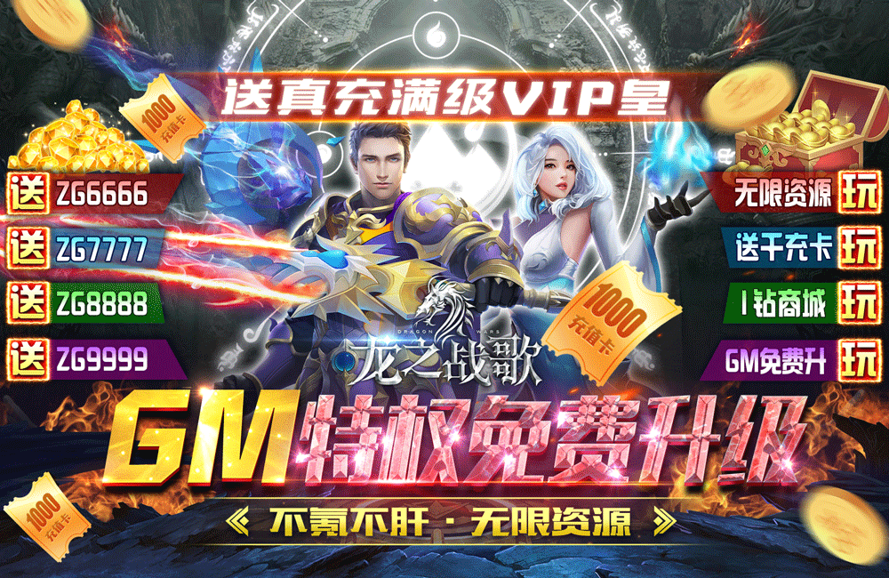 魔幻MMORPG手游《龙之战歌(真充GM特权)》2021/8/4 8:00首发