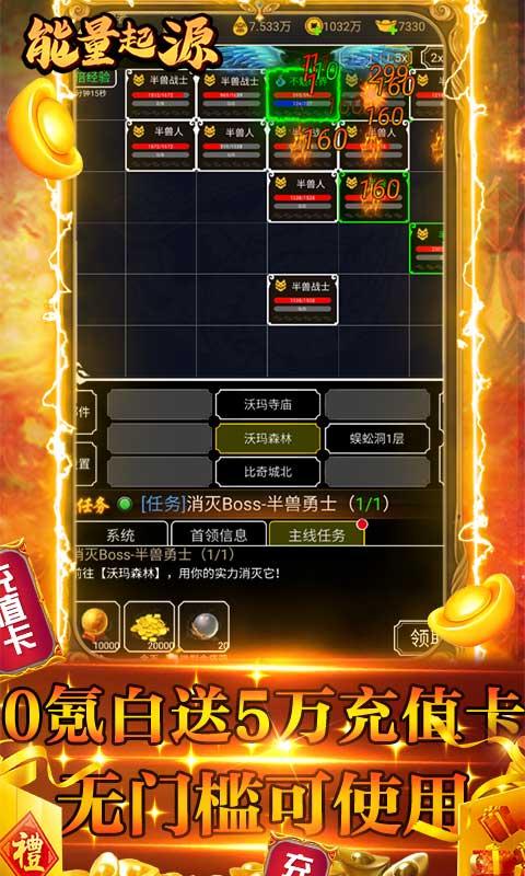 能量起源(送5万充值)游戏截图3