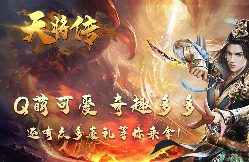 仙侠背景MMOARPG《天将传(天天领真充)》2021/8/3 9:30首发