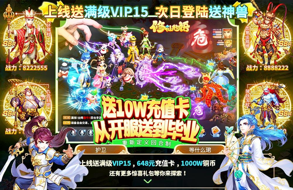 精美仙侠手游《修仙物语(送10W充值)》2021/8/4 8:30首发