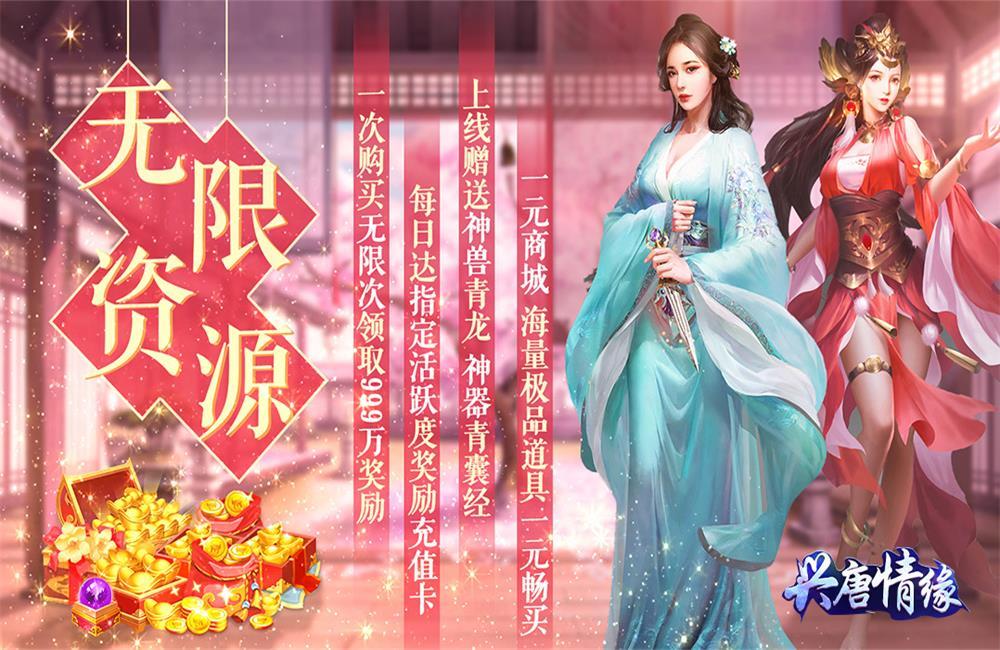 【兴唐情缘】10.18-10.24  周末狂欢活动