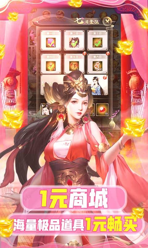 兴唐情缘(共享充值版)游戏截图2