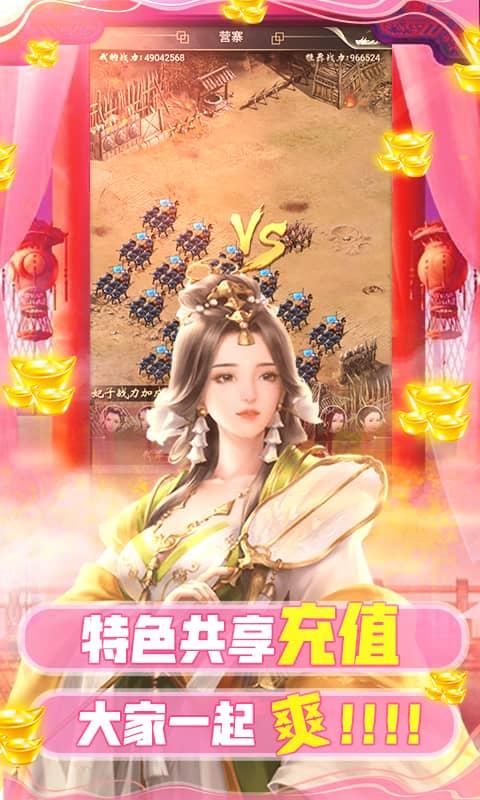 兴唐情缘(共享充值版)游戏截图3