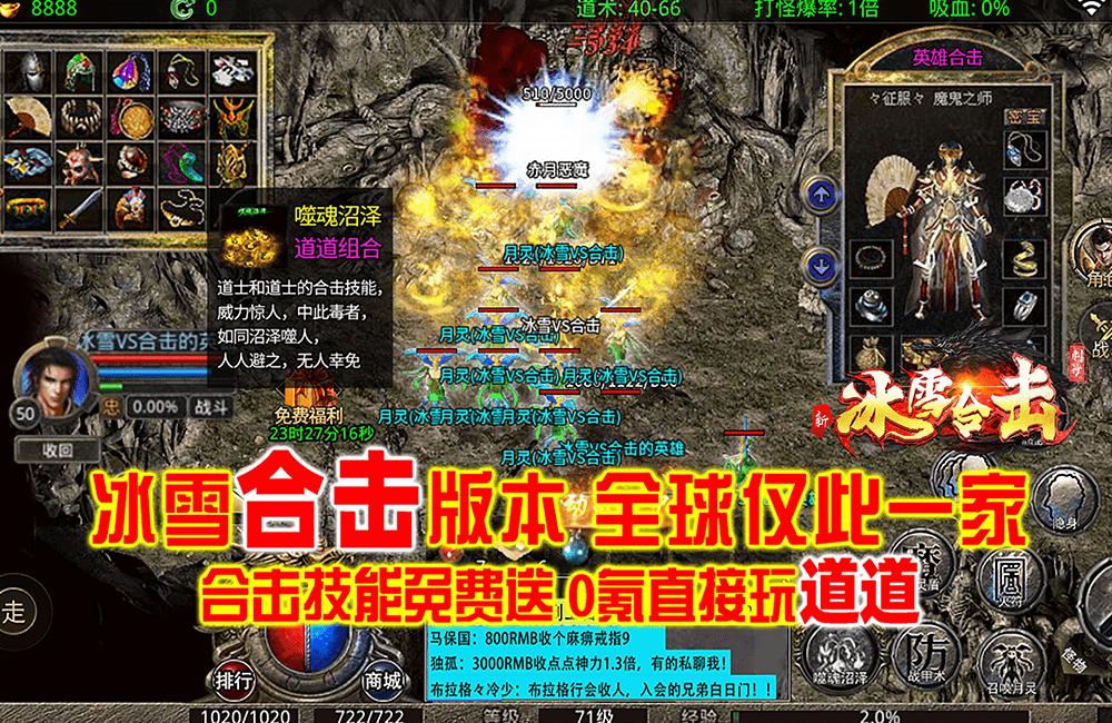 正版授权的精品MMO传奇《刺沙(真冰雪合击)》2021/8/3 9:00首发