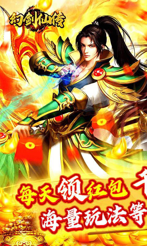 幻剑仙传(上线公爵版)