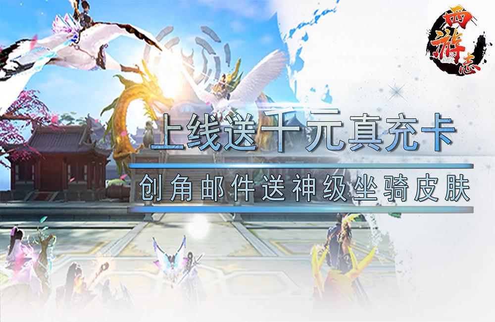 大型MMO仙侠世界《西游志(送4000元真充)》2021/8/6 9:30首发