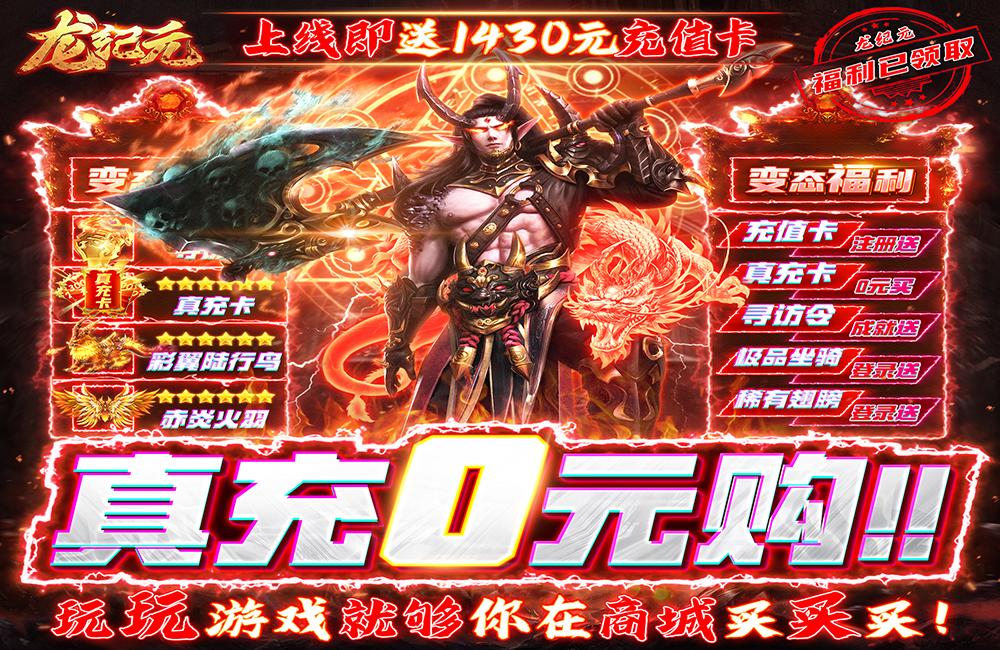 沉浸式国风魔幻MMO《龙纪元(真充0元购)》2021/8/6 8:00首发
