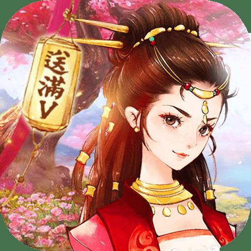 飞天魅影(送998充值)